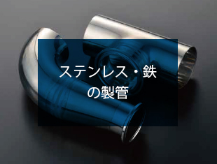ステンレス・鉄の製管