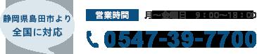 静岡県島田市より全国に対応 0547-39-7700